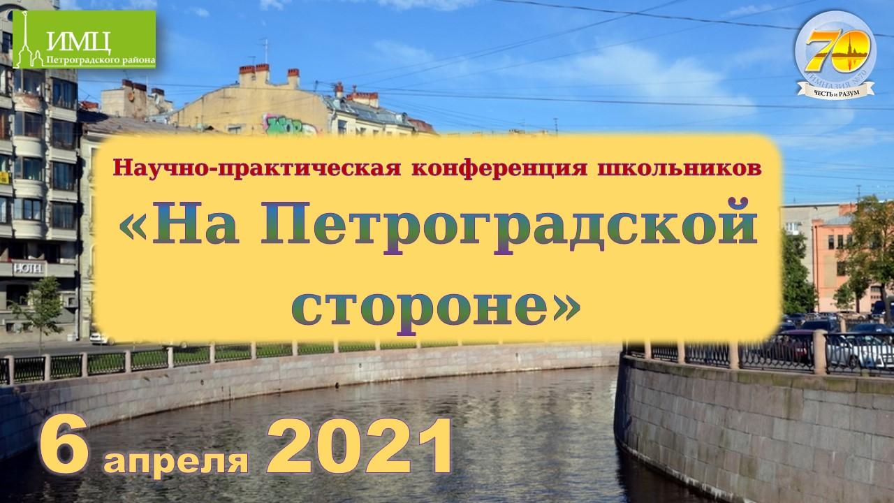 Конференция школьников «На Петроградской стороне»