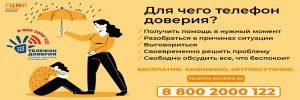 Детский телефон доверия: 8-800-2000-122