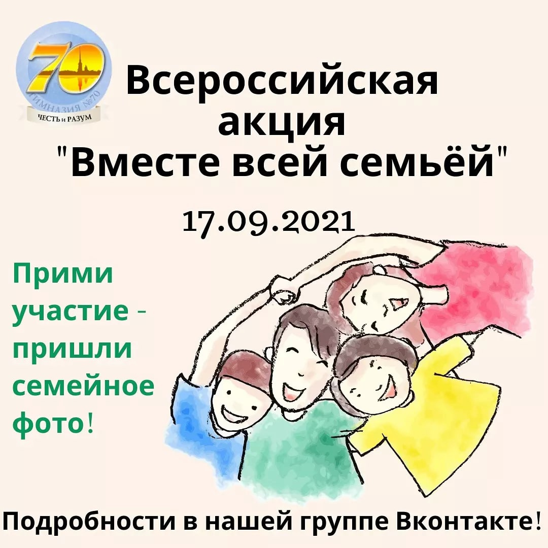 Всероссийская акция «Вместе всей семьёй»