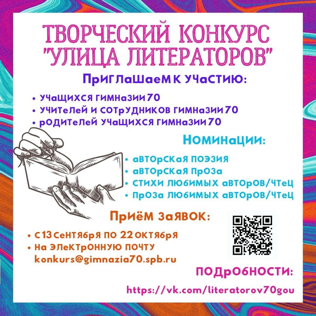 Творческий конкурс «Улица литераторов»